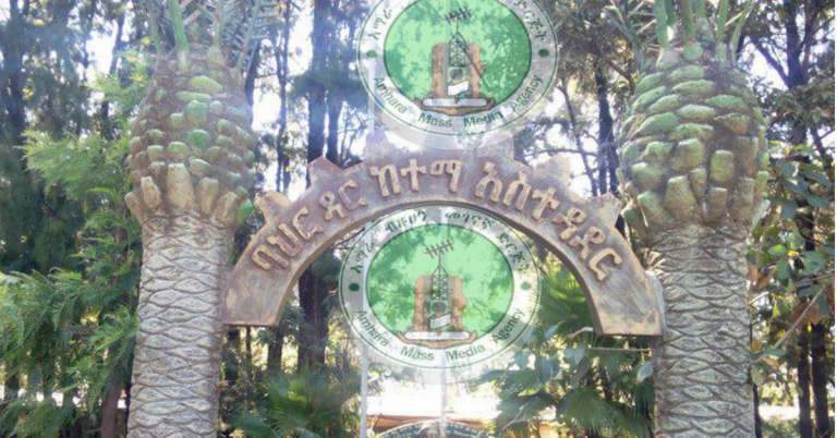 Bahirdar City Allocated 390 Million Birr Infrastructural Project