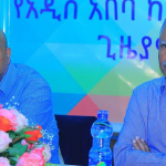 Ginbot 7 to Hold Public Discussion in Addis