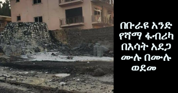 Fire Damages Candle Factory in Burayu