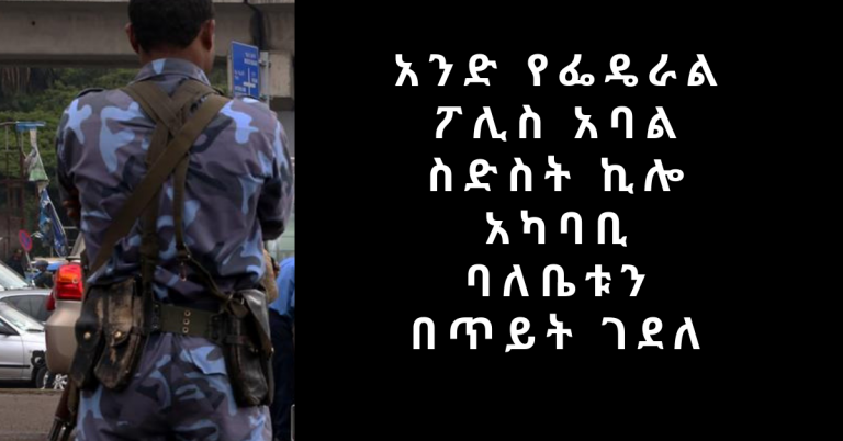 Police Officer shot and killed his wife in Addis Ababa