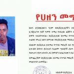 One Student Dead in Deadly Protests in Axum University