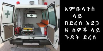 Eight Injured in Ambulance Accident