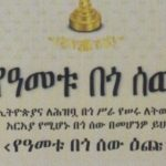 Nominees Announced for 8th 'YeBego Sew Shilmat Award'