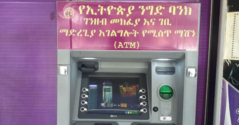 CBE Launches First-Ever Cash Deposit Machine in Ethiopia